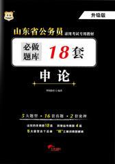 (升级版)山东省公务员录用考试专用教材:申论必做题库18套