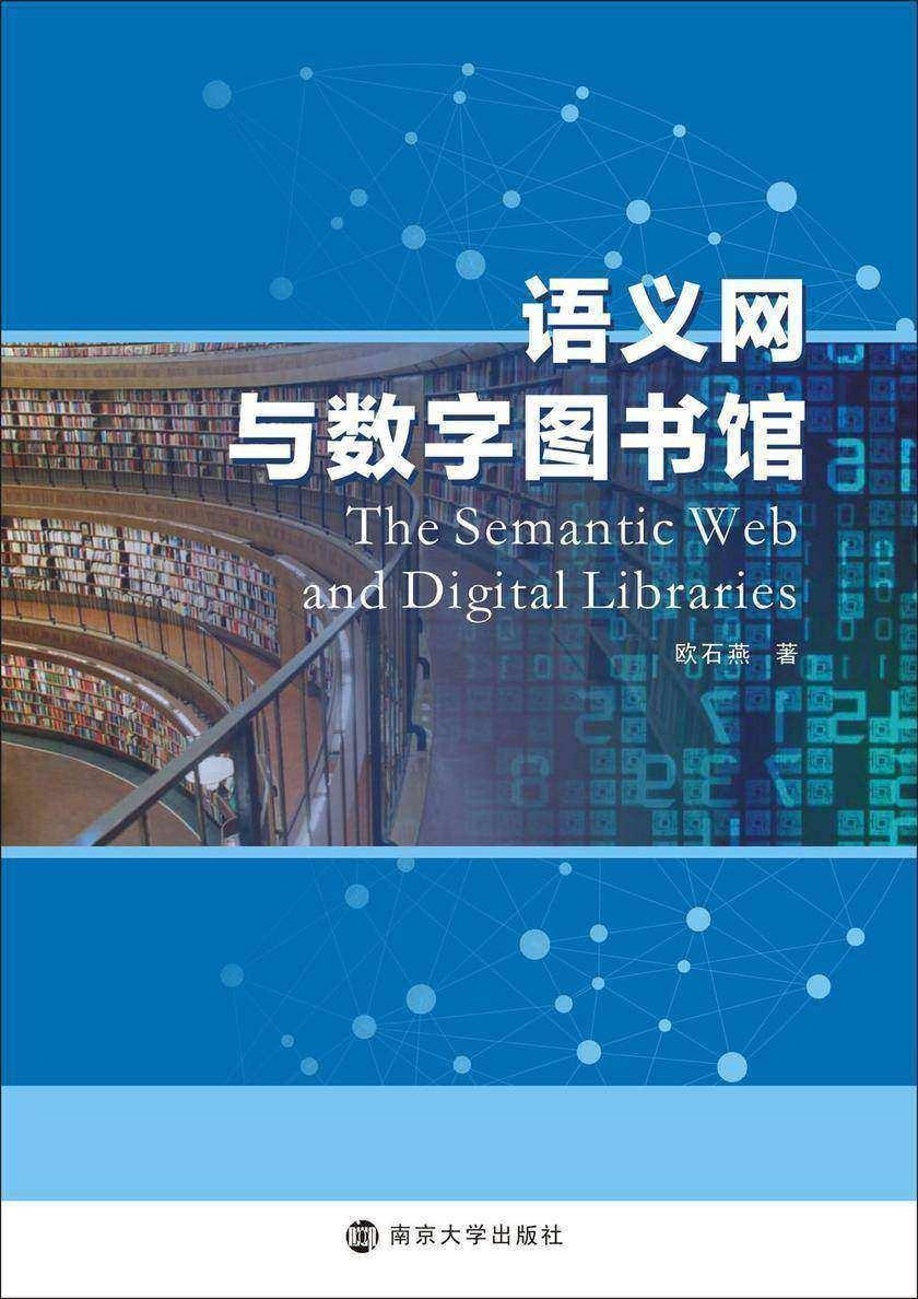 语义网与数字图书馆