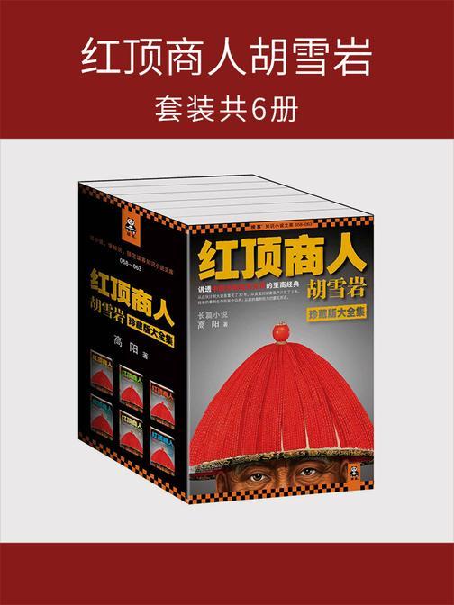 红顶商人胡雪岩(套装共6册)