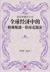 经济学课件XVIII:全球经济中的格林斯潘—伯南克泡沫(电子杂志)