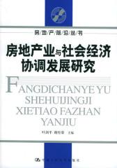 房地产业与社会经济协调发展研究(仅适用PC阅读)