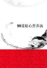 99道贴心营养汤