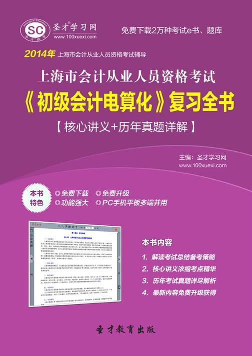 2017年上海市会计从业人员资格考试《初级会计电算化》复习全书【核心讲义+历年真题详解】