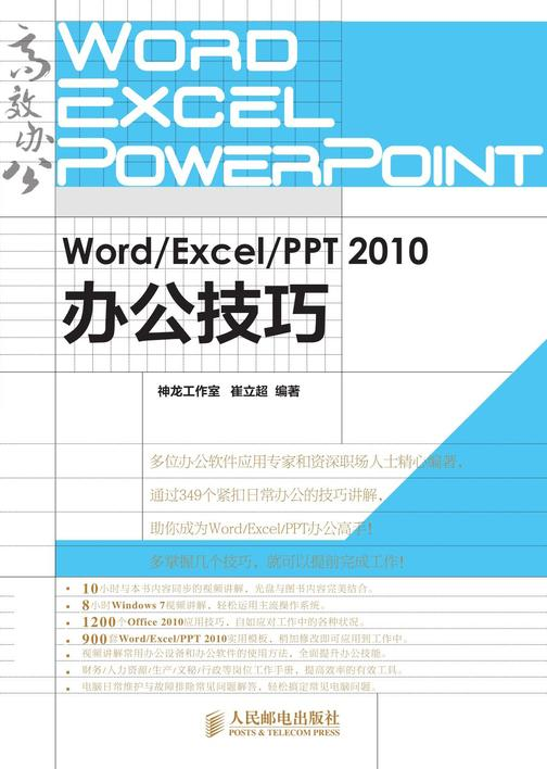 Word、Excel、PPT 2010办公技巧
