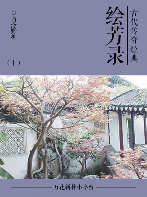 古典言情小说:绘芳录(十)
