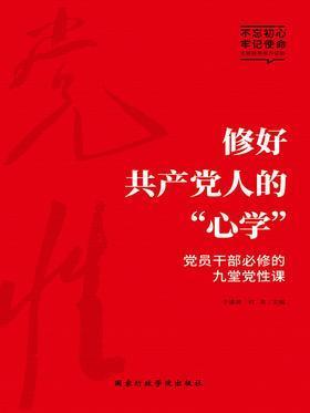 """修好共产党人的""""心学"""":党员干部必修的九堂党性课"""