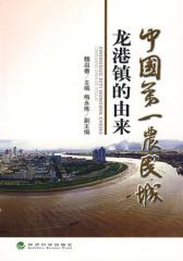 中国  农民城——龙港镇的由来