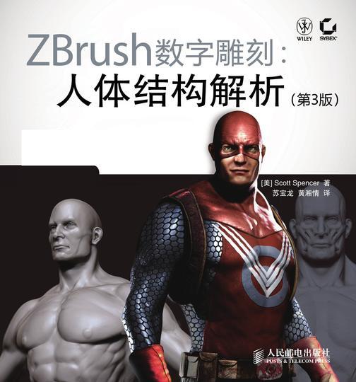 ZBrush数字雕刻:人体结构解析(第3版)