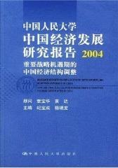 中国人民大学中国经济发展研究报告2004:重要战略机遇期的中国经济结构调整(仅适用PC阅读)
