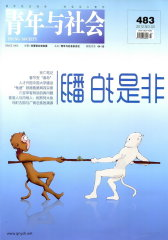 青年与社会 月刊 2012年03期(电子杂志)(仅适用PC阅读)
