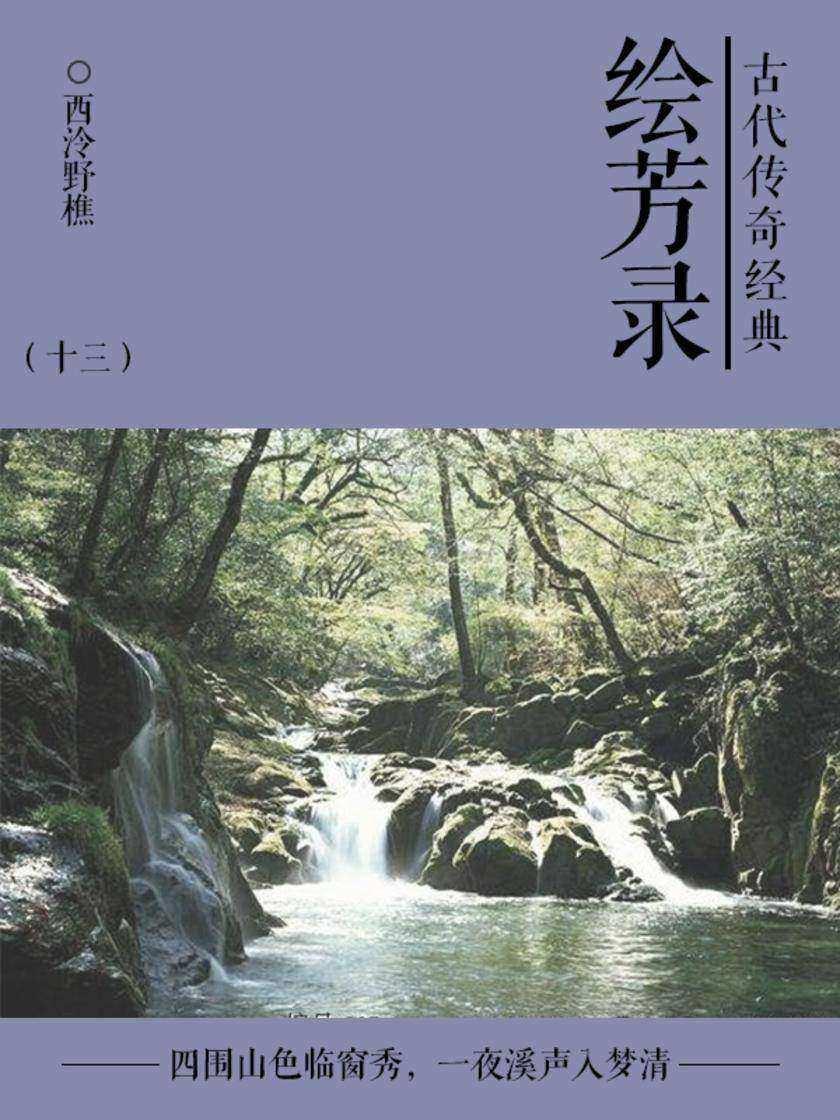 古典言情小说:绘芳录(十三)