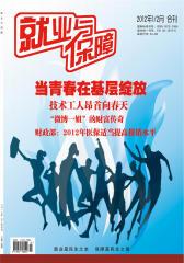 就业与保障 月刊 2012年01期(电子杂志)(仅适用PC阅读)