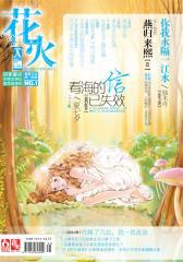 花火A-2010-11期(电子杂志)