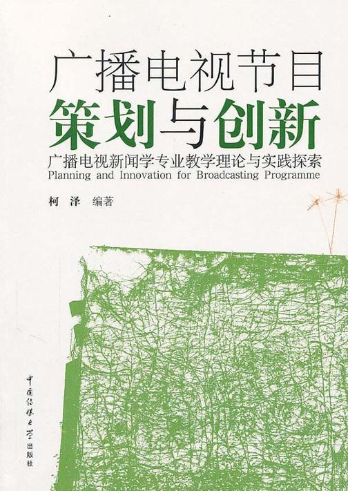 广播电视节目策划与创新