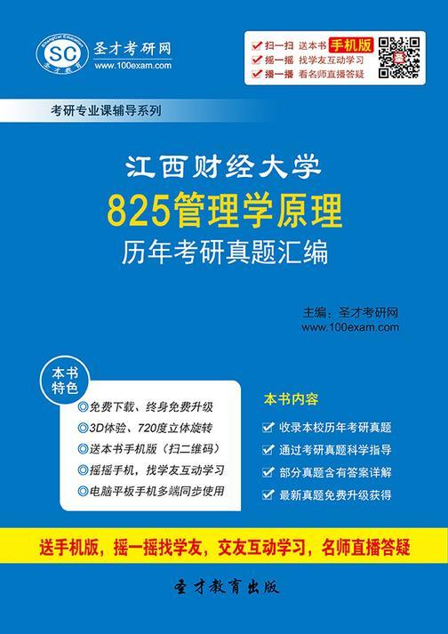 江西财经大学825管理学原理历年考研真题汇编