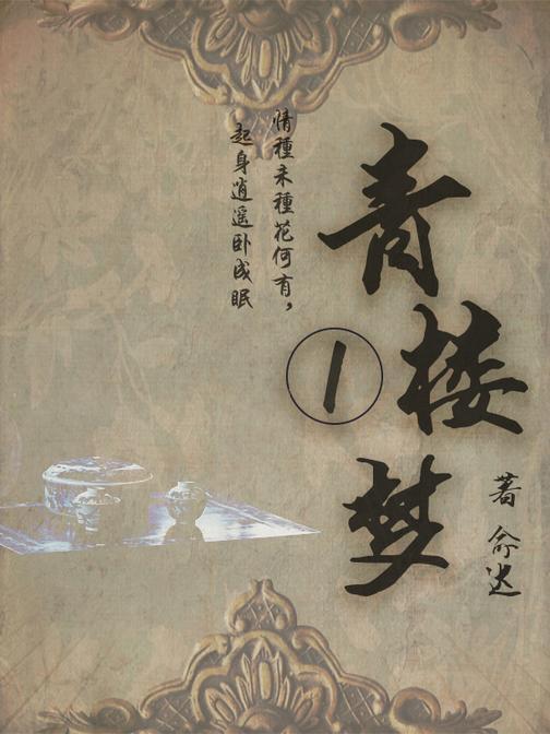 古典言情小说:青楼梦(一)