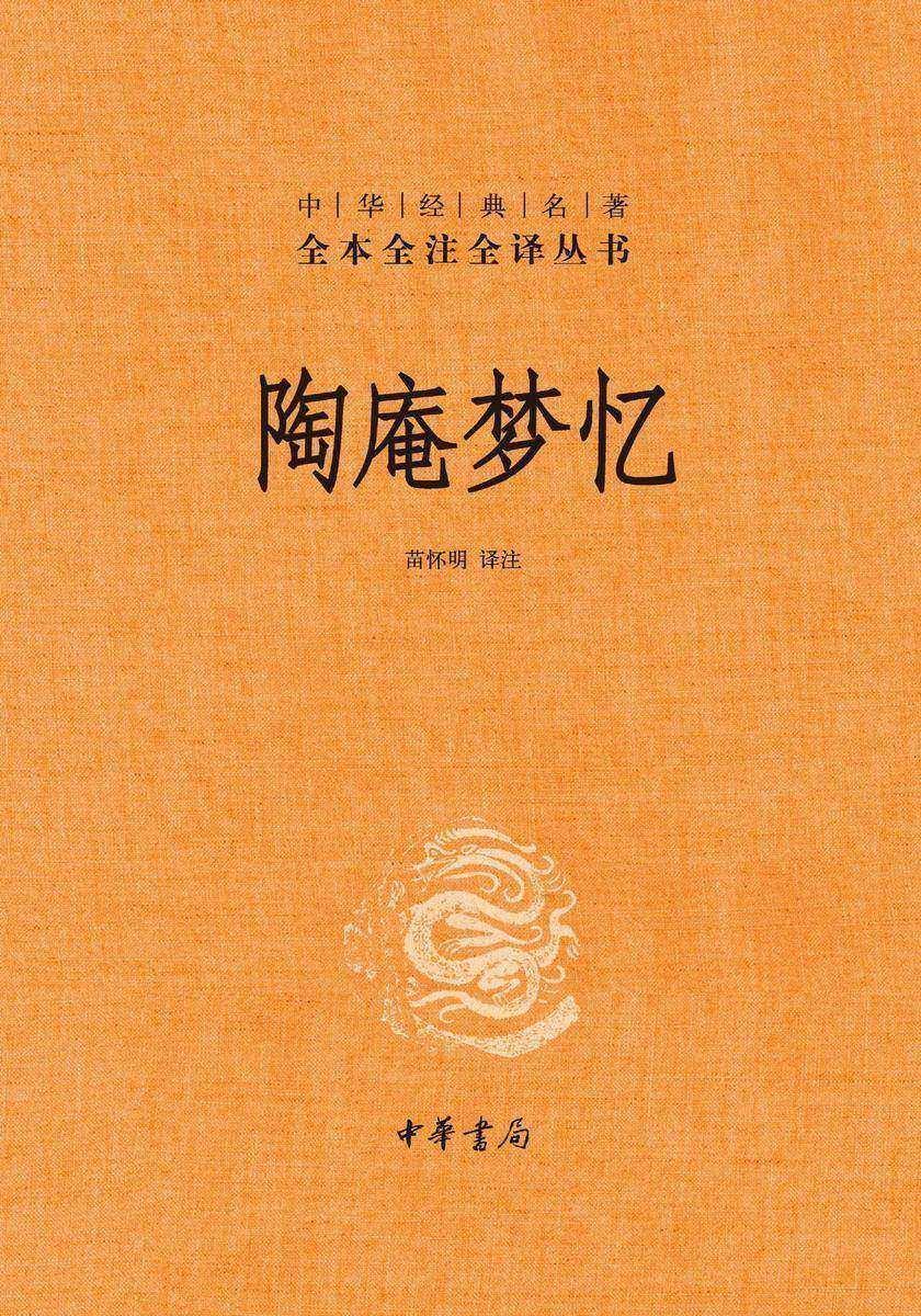 陶庵梦忆(精)--中华经典名著全本全注全译