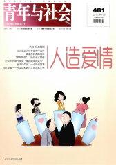 青年与社会 月刊 2012年02期(电子杂志)(仅适用PC阅读)