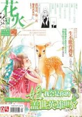 花火A-2010-12期(电子杂志)