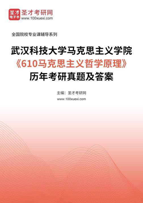 武汉科技大学马克思主义学院《610马克思主义哲学原理》历年考研真题及答案