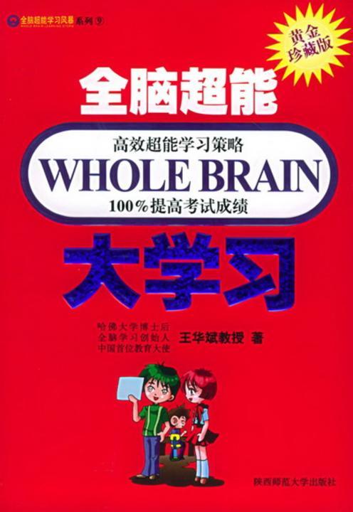 全脑超能大学习