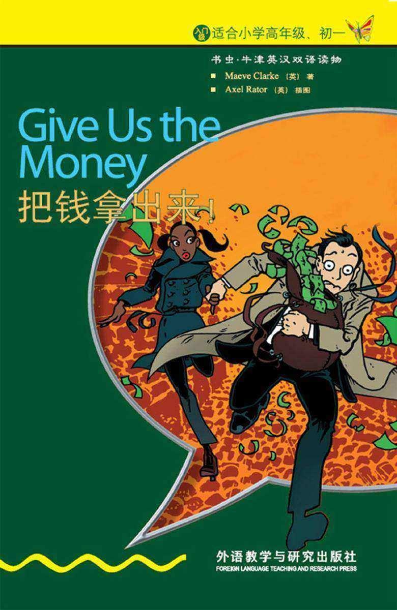 把钱拿出来!:英汉对照(仅适用PC阅读)