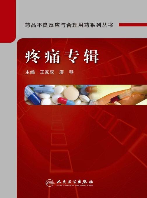 药品不良反应与合理用药系列丛书-疼痛专辑