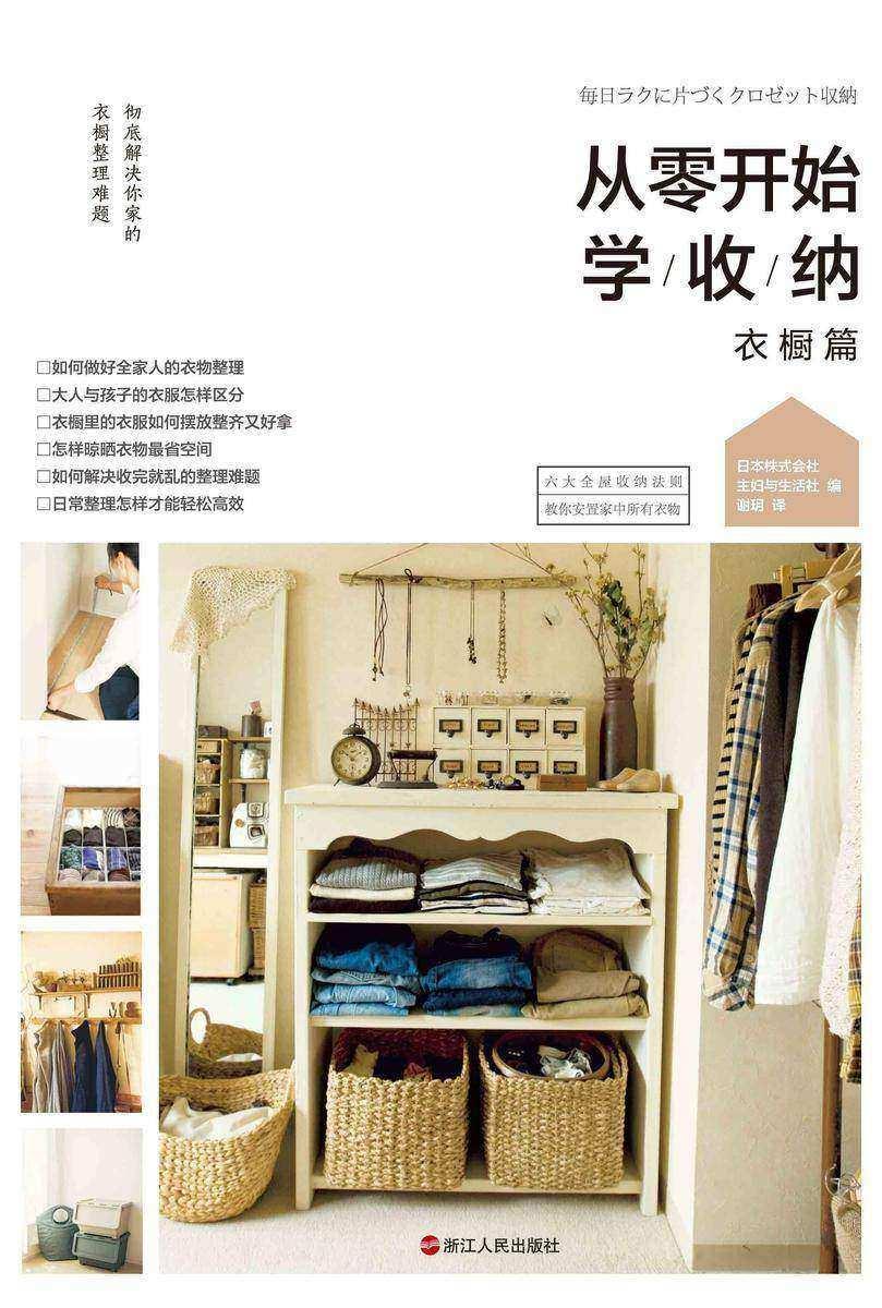 从零开始学收纳·衣橱篇【日本超人气衣橱收纳书,给全家人的衣物整理提案,彻底解决你家的衣橱整理难题。】