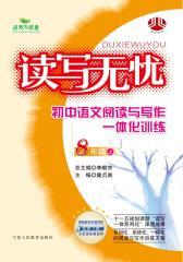 初中语文阅读与写作一体化训练——八年级(上)(仅适用PC阅读)