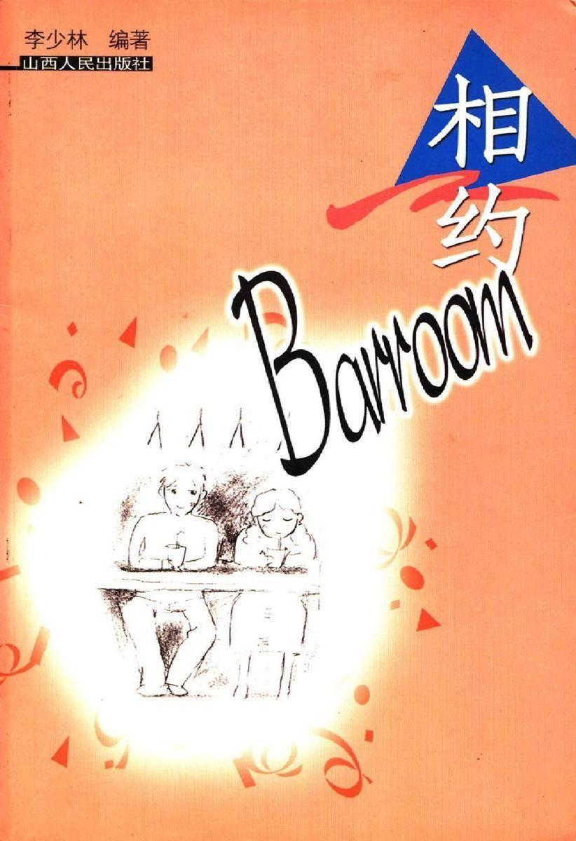 相约Barroom