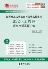 江西理工大学冶金与化学工程学院832化工原理历年考研真题汇编
