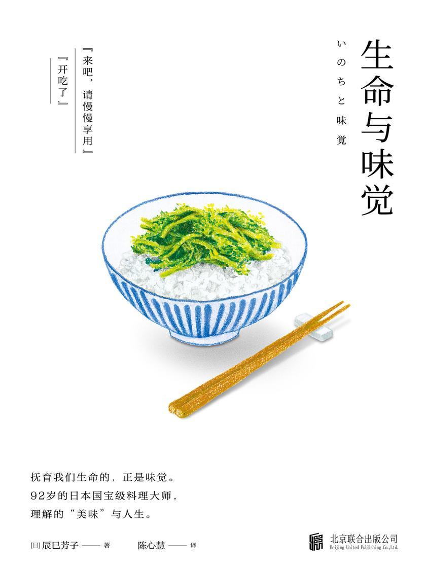 """《生命与味觉》(抚育我们生命的,正是味觉!日本""""国宝级""""料理家 辰巳芳子发人深省的饮食散文随笔·国内首次引进,现年97岁的老奶奶以料理体悟生命,滋养生命与心灵的哲思之书)"""