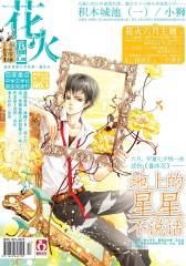 花火B-2010-06期(电子杂志)