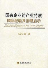 国有企业的产业特质:国际经验及治理启示(仅适用PC阅读)