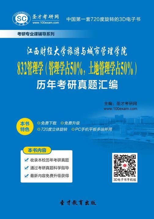 江西财经大学旅游与城市管理学院832管理学(管理学占50%,土地管理学占50%)历年考研真题汇编