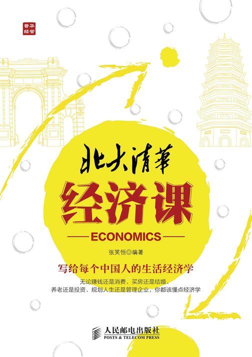 北大清华经济课