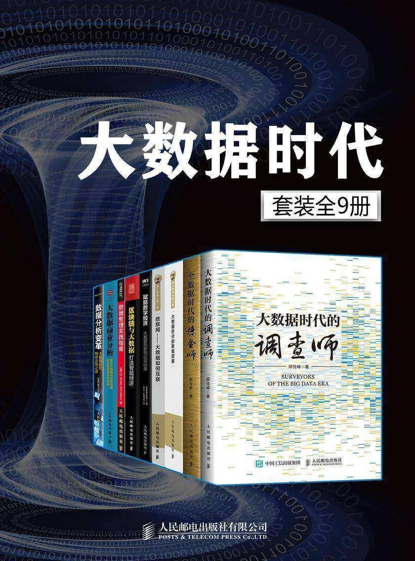 大数据时代(套装全9册)