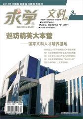 求学·文科版 月刊 2012年03期(电子杂志)(仅适用PC阅读)