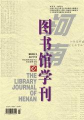 河南图书馆学刊 双月刊 2012年01期(电子杂志)(仅适用PC阅读)