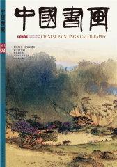 中国书画 月刊 2012年03期(电子杂志)(仅适用PC阅读)