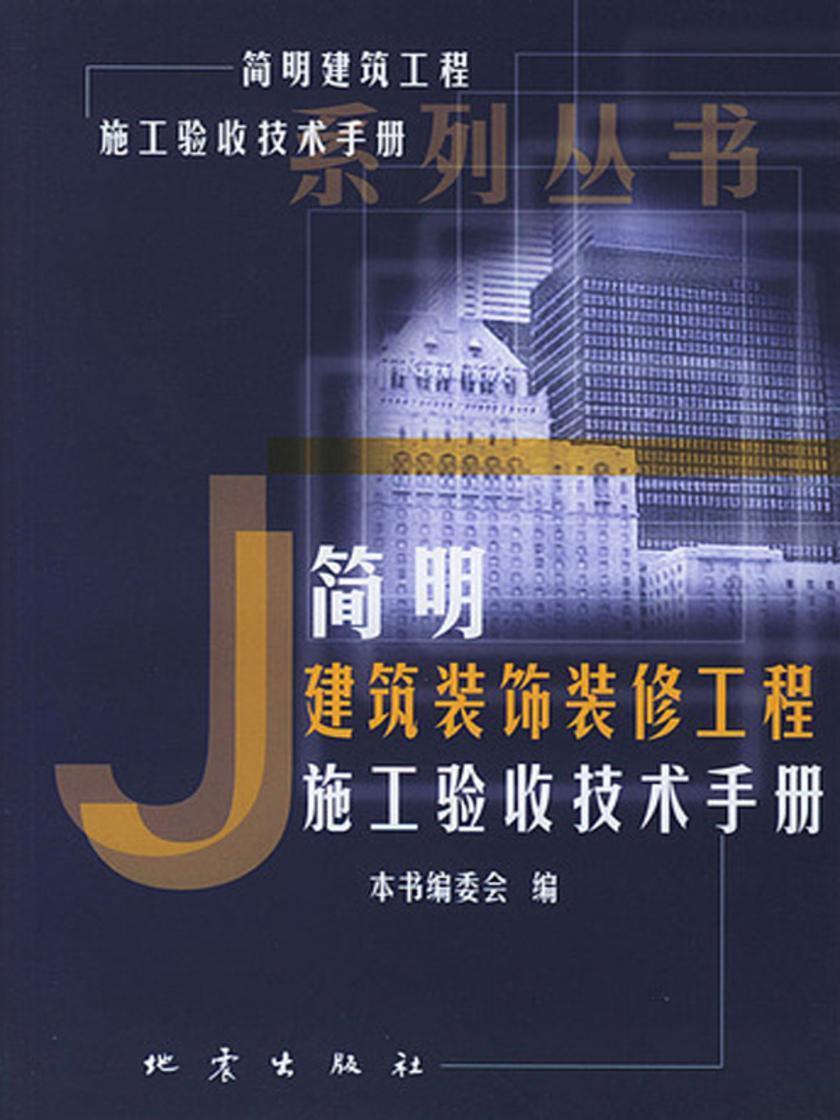 简明建筑装饰装修工程施工验收技术手册(仅适用PC阅读)