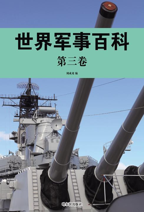 世界军事百科·第三卷