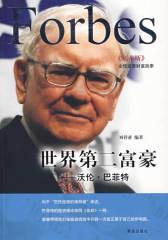 世界第二富豪——沃伦·巴菲特(试读本)