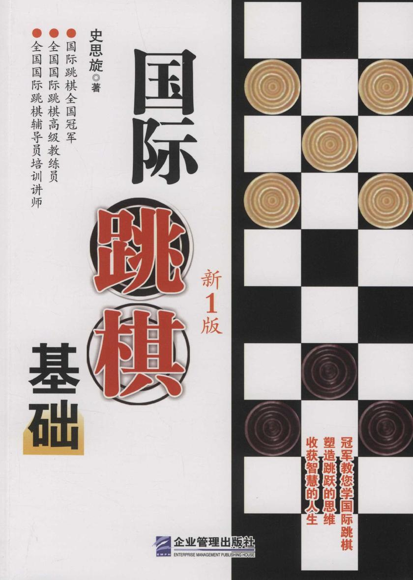 国际跳棋基础(新1版)
