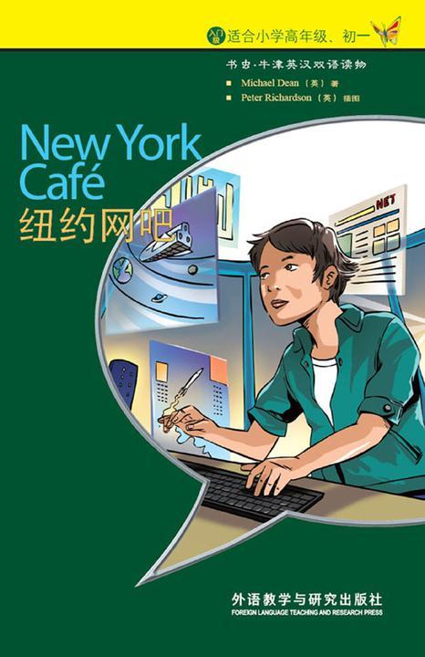 纽约网吧:英汉对照(仅适用PC阅读)