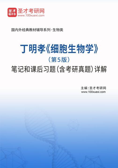 丁明孝《细胞生物学》(第5版)笔记和课后习题(含考研真题)详解