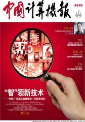 中国计算机报 周刊 2012年07期(电子杂志)(仅适用PC阅读)