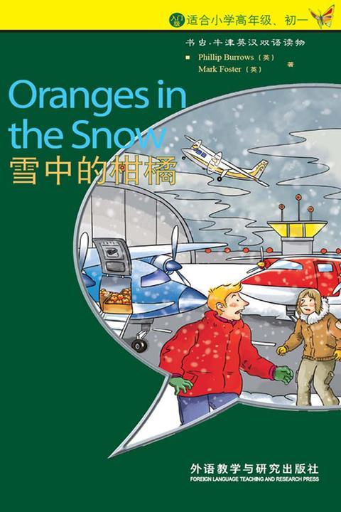 雪中的柑橘:英汉对照(仅适用PC阅读)