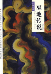 巫地传说(试读本)