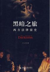 黑暗之旅——西方法律前史(试读本)